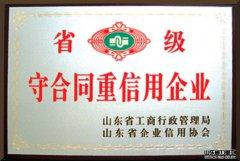 守合同zhong信yu企业